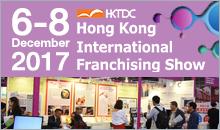 Hong Kong International Franchising Show 2017   งานแฟรนไชส์ระดับนานาชาติ ฮ่องกง