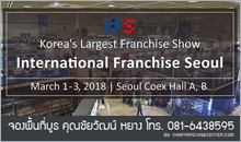 International Franchise Seoul 2018