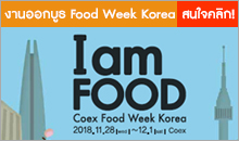 I am FOOD 2018 - Food Week Korea