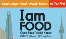 I am FOOD 2018 - Food Week Korea
