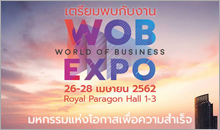 งาน World of Business 2019 (WOB EXPO)