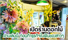 เปิดร้านดอกไม้ สร้างเงิน รวยได้ทุกเทศกาล