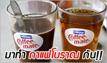 หลักสูตร กาแฟโบราณ และชานมสมุนไพร