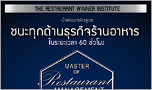 Introduction to The Master of Restaurant Management Batch 2