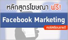 หลักสูตร โฆษณาฟรี Facebook Marketing