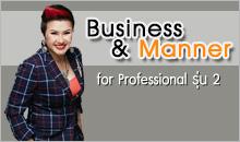 หลักสูตร Business & Manner for Professional รุ่น 2