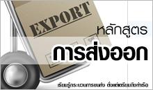 หลักสูตร การขนส่งระหว่างประเทศ Export-Freight Forwarder