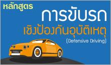 หลักสูตร การขับรถเชิงป้องกันอุบัติเหตุ (Defensive Driving)