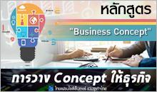 หลักสูตร การวาง Concept ให้ธุรกิจ #5