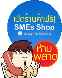 SMEs Shop