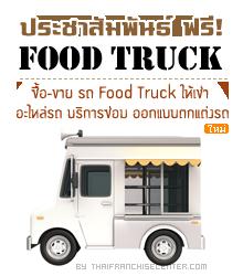 ?????? Food Truck ???!