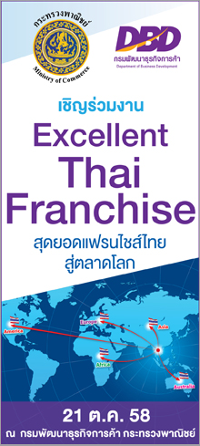 �ҹ Excellent ThaiFranchise �ش�ʹ�ù���������Ҵ�š | DBD