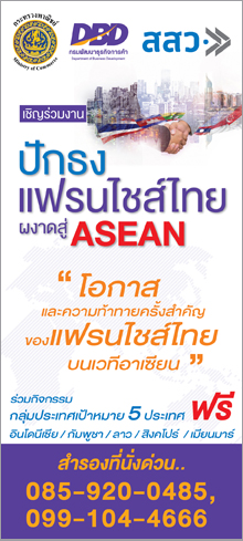 ปักธงแฟรนไชส์ไทย ผงาดสู่ ASEAN โครงการแฟรนไชส์ไทยสู่ตลาดโลก | สมชาย