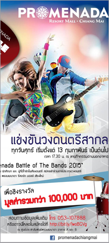�觢ѹǧ����� Promenada Battle of the Bands 2015