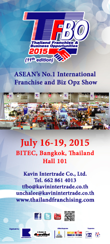 �ҹ Thailand Franchise & Business Opportunities 2015 (TFBO 2015)