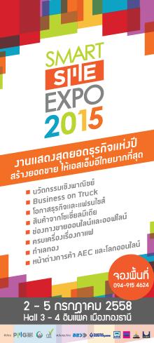 �ҹ Smart SME EXPO 2015