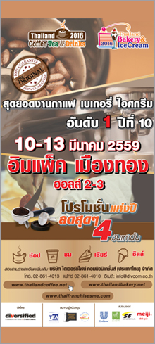 �ҹ Thailand Coffee, Tea & Drinks (10th edition)