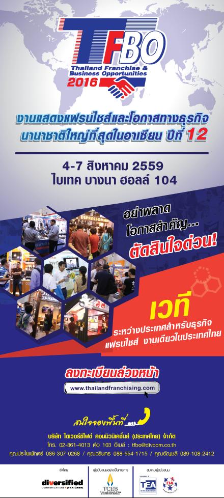 งาน TFBO - Thailand Franchise & Business Opportunities 2016