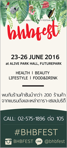 งาน BHB BANGKOK HEALTH &BEAUTY FESTIVAL | Irich Trillion