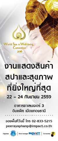 งาน World Spa & Well-being Convention 2016 | Impact