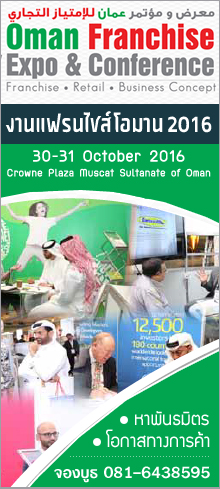 Oman Franchise Expo & Conference  2016