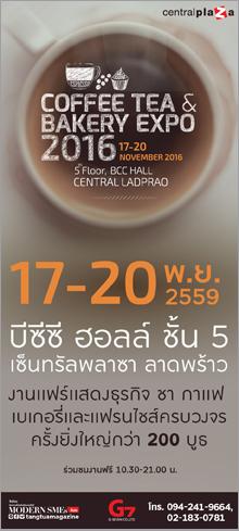 งาน Coffee Tea & Bakery 2016
