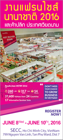VIETNAM INT'l RETAIL+FRANCHISE SHOW 2017