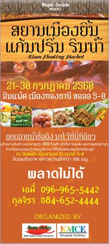 สยามเมืองยิ้ม แก้มปริ้ม ริมน้ำ Siam Floating Market | กิตมีโชค