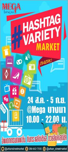 งาน #Hashtag Variety Market Season2 | Urban Street Market