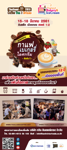 งาน Thailand Coffee, Tea & Drinks (12th edition) 2018 | Kavin