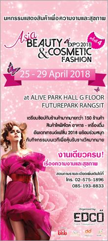 งาน Asia Beauty & Cosmetic Fashion Expo 2018 ครั้งที่ 4 | คุณกบ