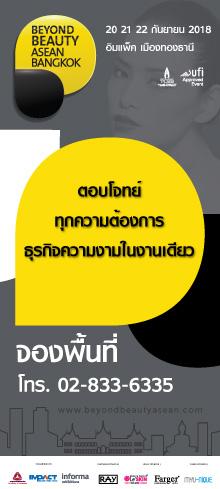 งาน Beyond Beauty ASEAN-Bangkok 2018 | อิมแพ็ค
