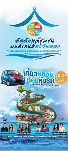 โครงการส่งเสริมท่องเที่ยว ตะวันออก | Experience Event