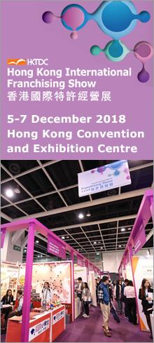 Hong Kong International Franchising Show 2018