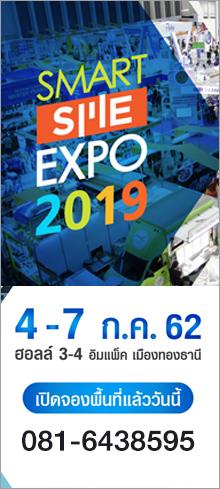 งาน Smart SME EXPO 2019