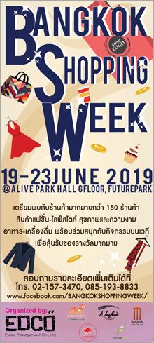 งาน Bangkok Shopping Week 2019 | คุณกบ