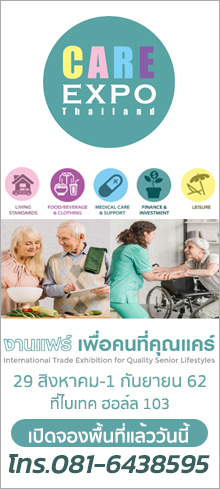 งาน CARE EXPO Thailand 2019