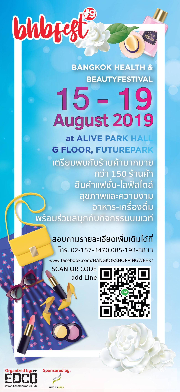 งาน Bangkok Health & Beauty Festival ครั้งที่9