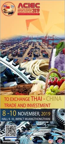 งานมหกรรมแสดงสินค้ามาตรฐานไทยและจีนส่งออกครั้งที่ 9 2019 | คุณกบ