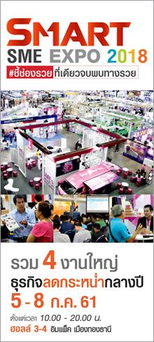 งาน Smart SME Expo 2018