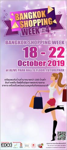 งาน BANGKOK SHOPPING WEEK ครั้งที่ 4 | คุณกบ