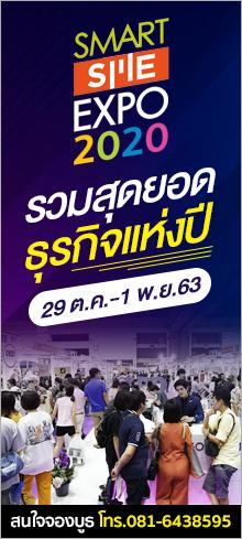 งาน Smart SME Expo 2020