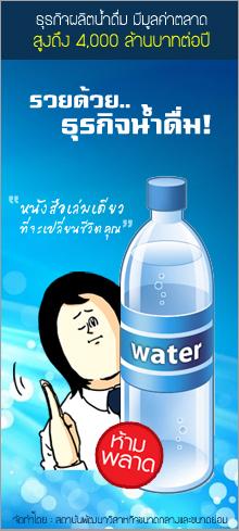 ธุรกิจโรงงานผลิตน้ำดื่ม