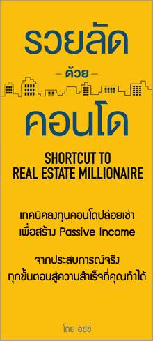 รวยลัดด้วยคอนโด (Shortcut to Real Estate Millionaire)