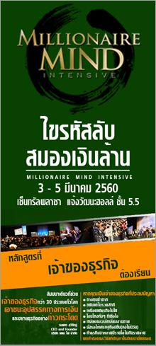 สัมมนา The Millionaire Mind Intensive | Panpho