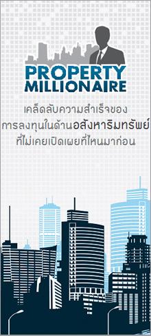 ��ѡ�ٵ� Property Millionaire