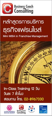 ��ѡ�ٵ� Franchise Business Development