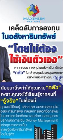 สัมมนา Property Millionaire | แม็กซิมั่ม โพเทนเชียล พาร์ทเนอรส์