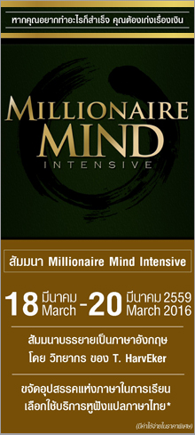 ��ѡ�ٵ� The Millionaire Mind Intensive [General]
