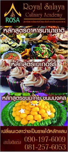 หลักสูตรอาหารนานาชาติ, เบเกอรี่, ขนมไทย | ROSA